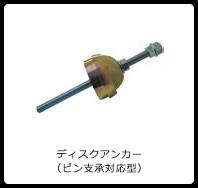 ディスクアンカー(ピン支承対応型)