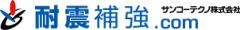 耐震補強.com